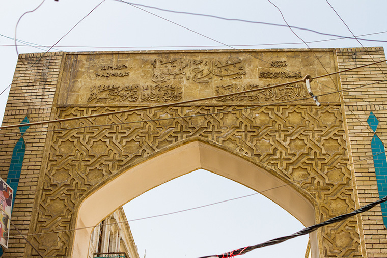 A decorative arch defines sections of the neighbourhood in Baghdad's Mutannabi Street.